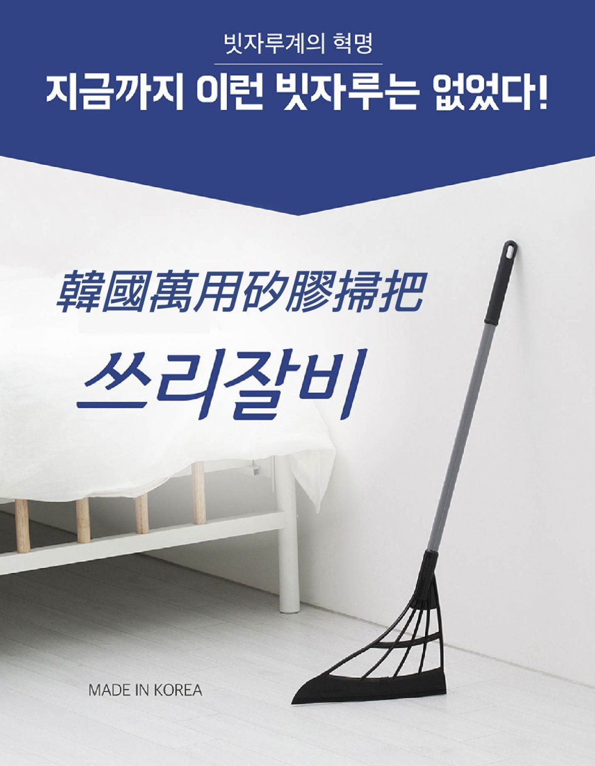 韓國萬用矽膠掃把,超級掃把